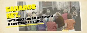 """Выставка """"Бананов нет..."""""""